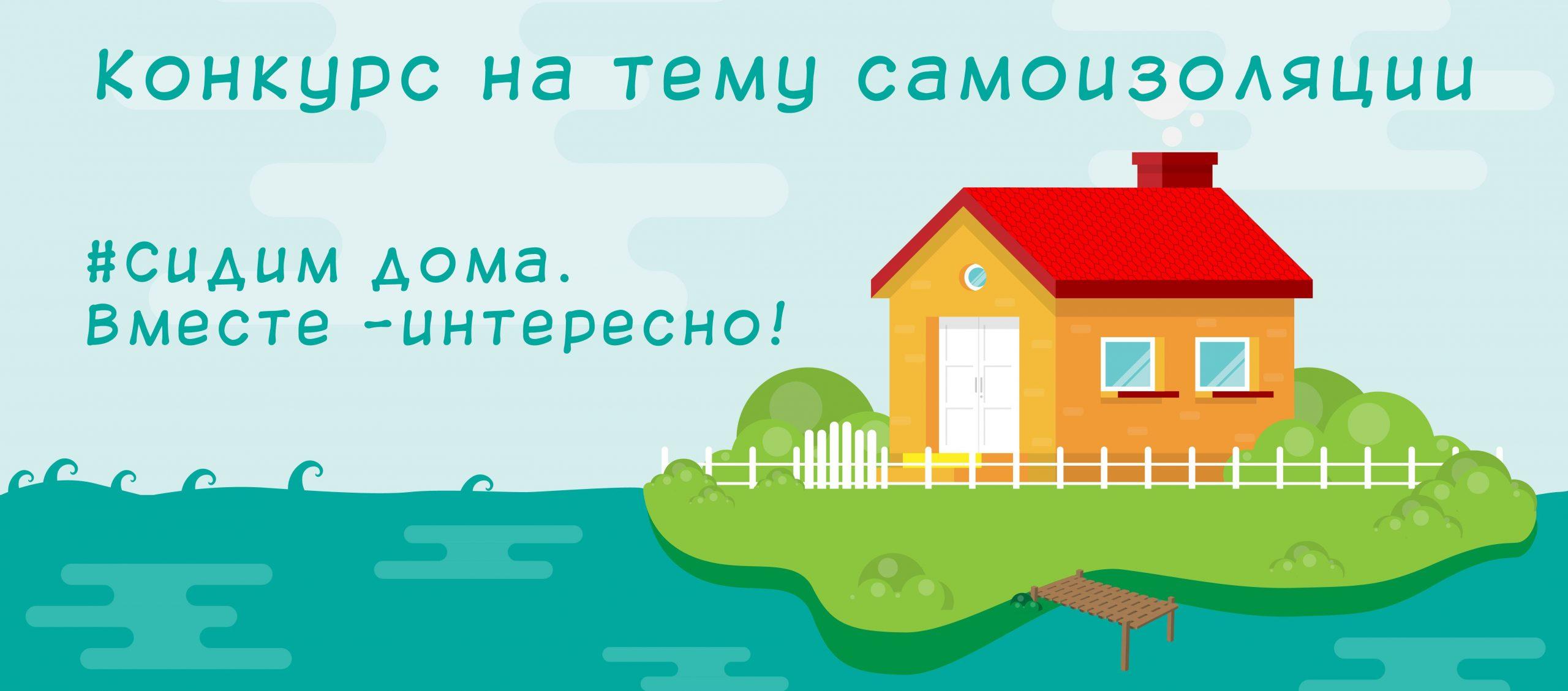 Конкурс на тему самоизоляции «#Сидим дома. Вместе –интересно!»